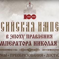 «Достижения России в эпоху правления Николая II»