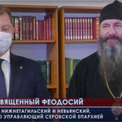 Активное сотрудничество продолжается. Первые лица городского округа и Серовской епархии подписали соответствующее соглашение
