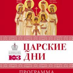 Мероприятия XX фестиваля православной культуры «Царские дни» можно посмотреть онлайн