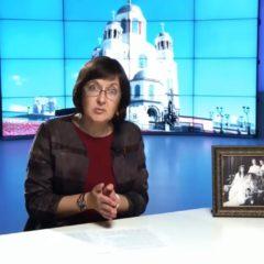 Телеканал «Союз» подготовил цикл программ «Екатеринбургские останки: обзор вопроса»