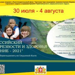 В Нижнетагильской епархии пройдёт Всероссийский слёт трезвости и здоровья «Сретение — 2021»