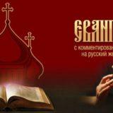 Завершен перевод Евангелия от Марка на русский жестовый язык