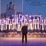 Концерт духовной и хоровой музыки