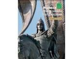 Вышел в свет девятый номер «Журнала Московской Патриархии» за 2021 год