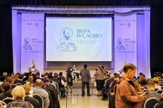 Международный фестиваль «Вера и слово» состоится в Подмосковье в октябре