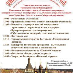 Фестиваль «Симеоновская ярмарка»