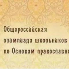 Стартует олимпиада по основам православной культуры