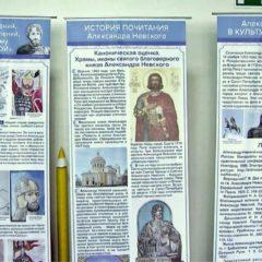 Выставка, посвященная Александру Невскому, открылась в 19 школе (г. Серов)
