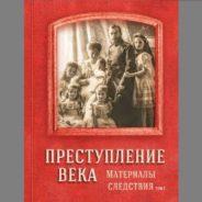 Следственный комитет представил второй том книги «Преступление века. Материалы следствия», повествующей о расследовании убийства царской семьи